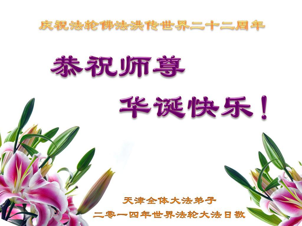Falun Dafa Practitioners In Tianjin China Celebrate The 22nd