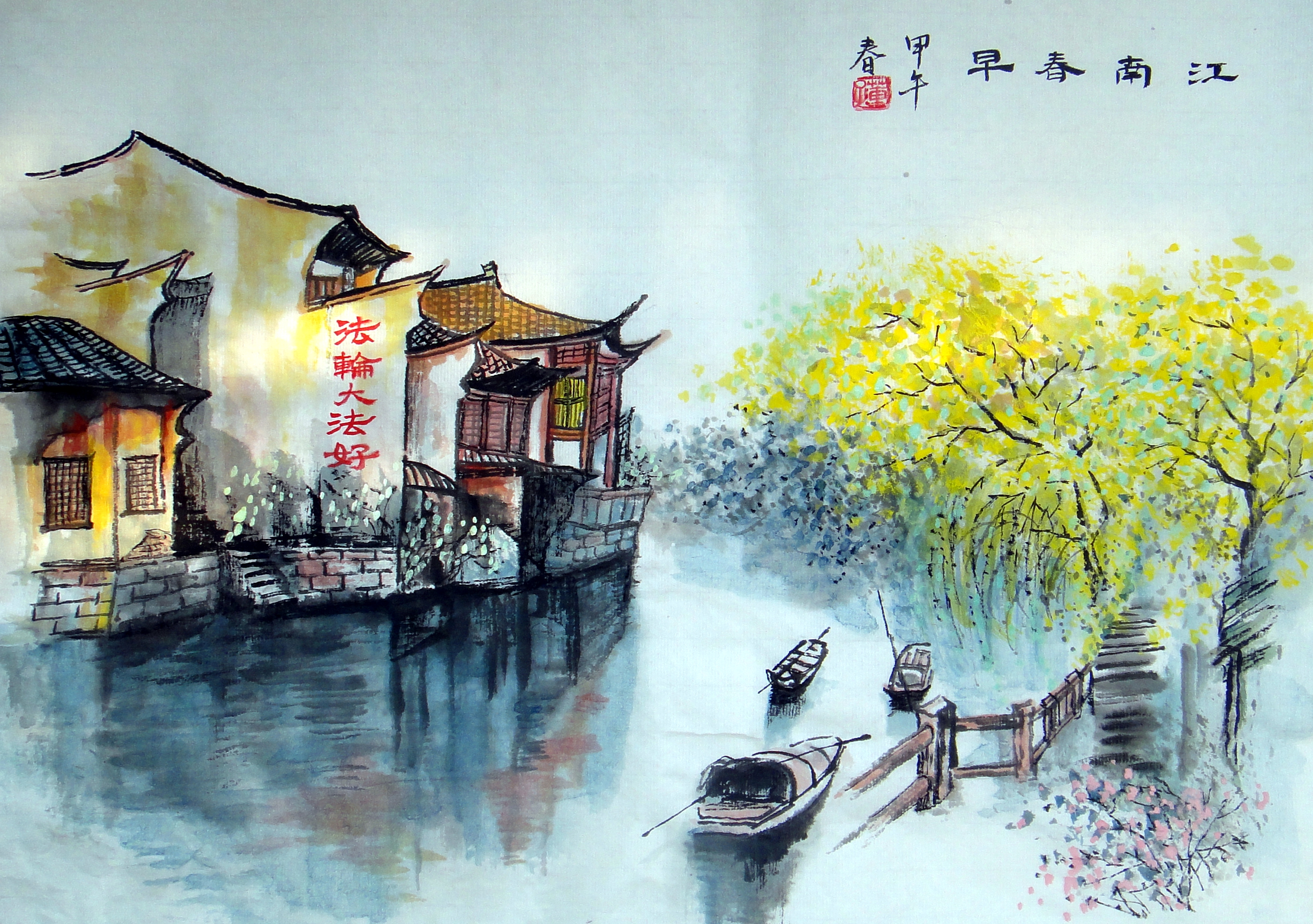 Chinese painting presentation justin 39 s intl 203 blog for Chinese mural art