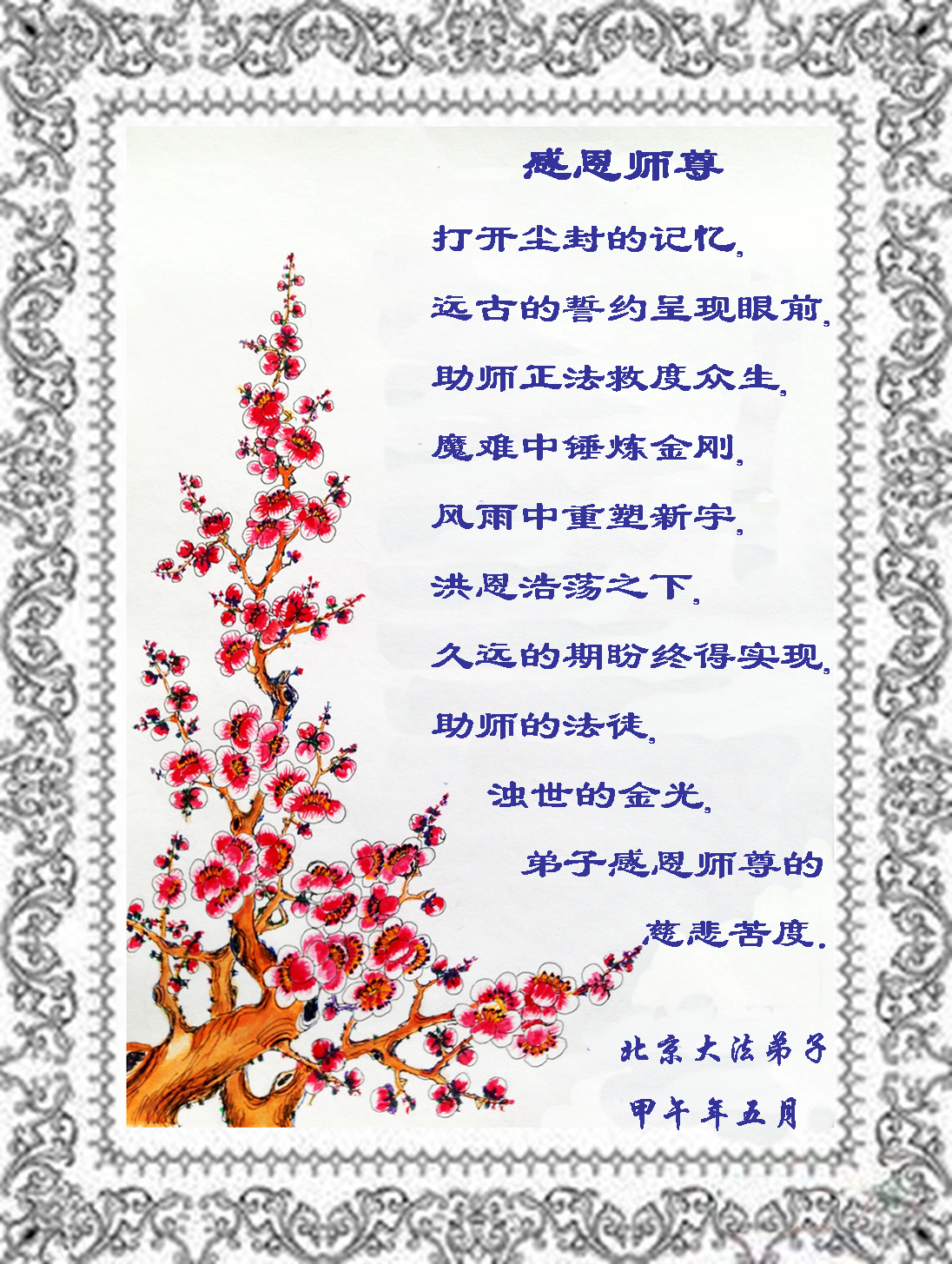 Falun Dafa Practitioners In Beijing China Celebrate The 22nd