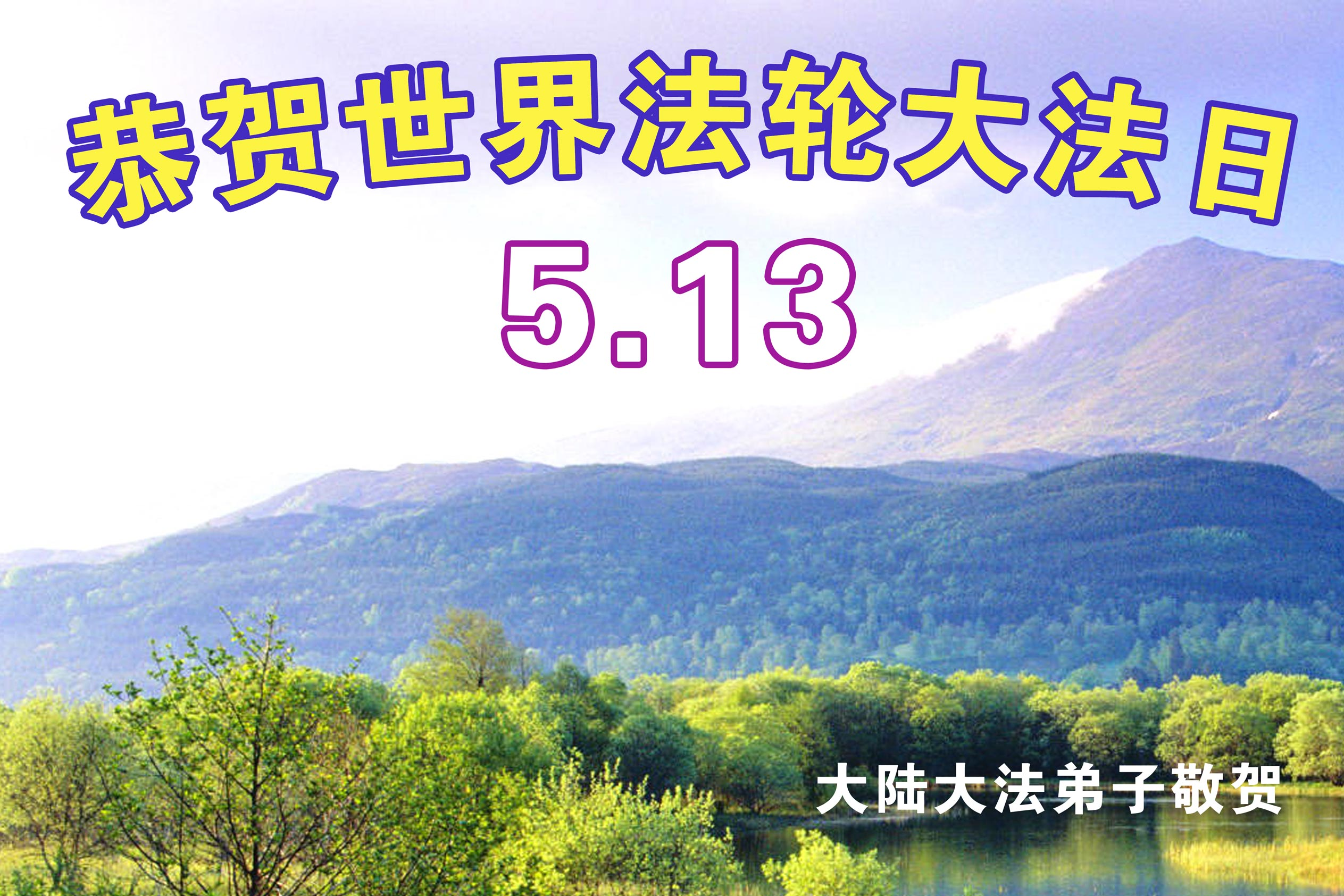 Celebrating The 15th World Falun Dafa Day And The 22nd Anniversary