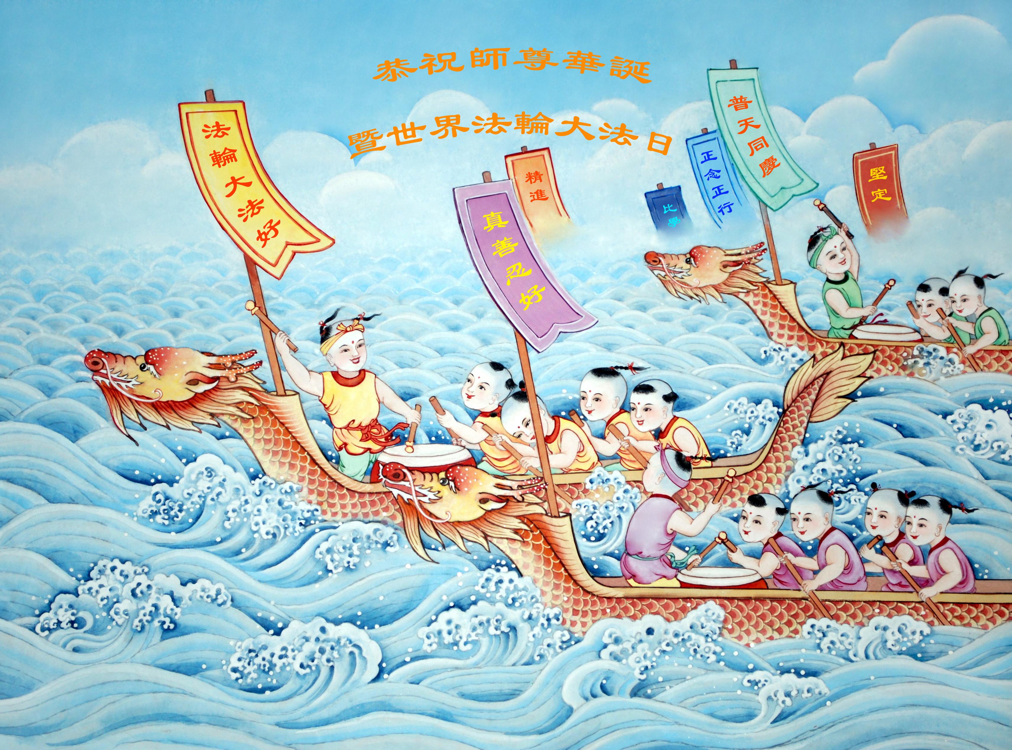 celebrating world falun dafa day painting dragon boat