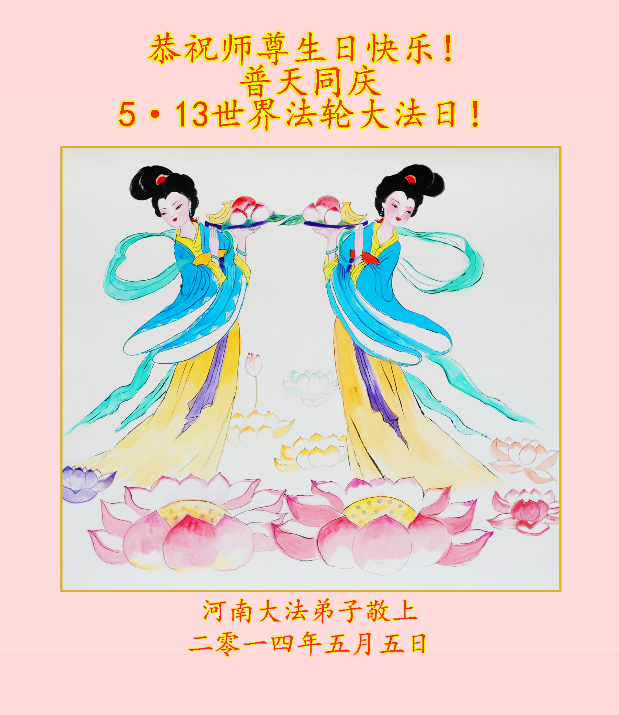 Falun Dafa Practitioners In Henan Province China Celebrate The 22nd