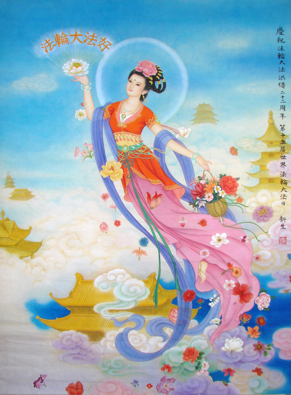 Celebrating World Falun Dafa Day Traditional Chinese
