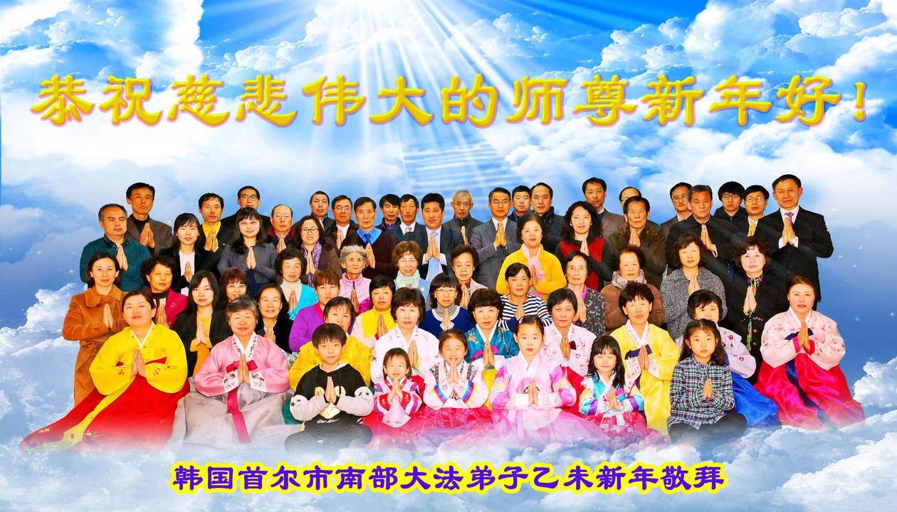 Falun dafa practitioners from korea respectfully wish master li falun dafa practitioners from southern seoul wish revered master a happy chinese new year kristyandbryce Images