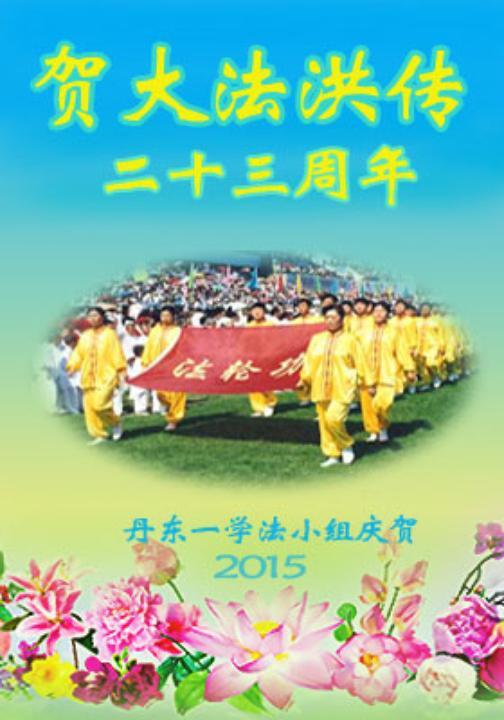Шуточное поздравление китайцев ху и ли 74