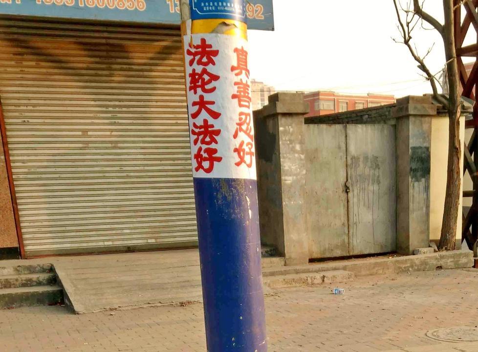 2016-2-21-minghui-banner-baoding-05.jpg