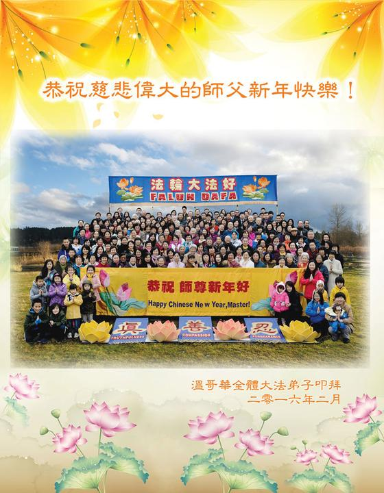 over 15 000 greetings received for chinese new year falun dafa