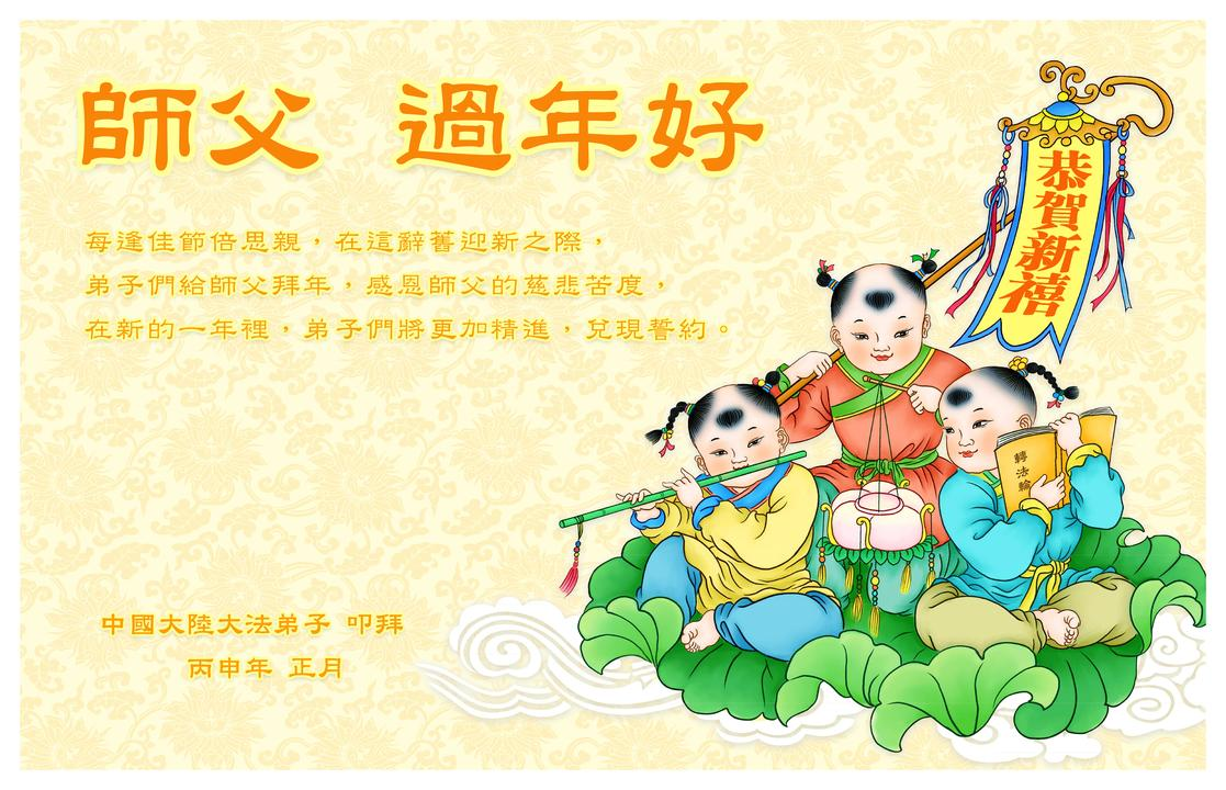 Over 15000 Greetings Received For Chinese New Year Falun Dafa