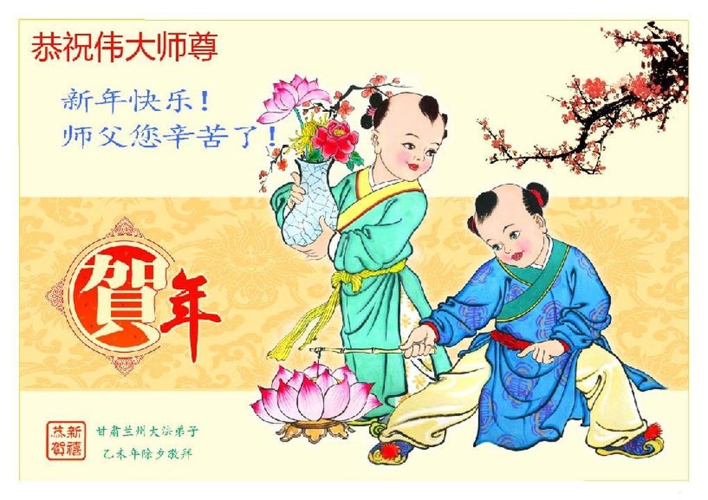 Шуточное поздравление китайцев ху и ли 73