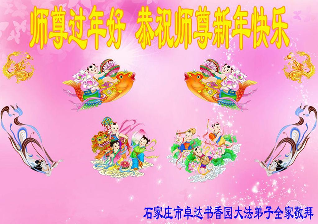 Introduction Of Shijiazhuang: Falun Dafa Practitioners From Shijiazhuang City