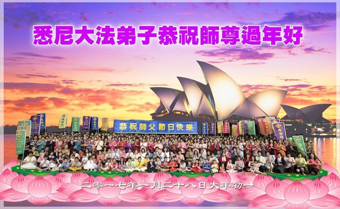 Falun Dafa Practitioners From Australia Respectfully Wish Master Li