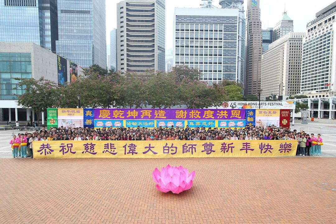 falun dafa practitioners in hong kong gathered on january 28 2017 at edinburgh place wishing master li a happy new year