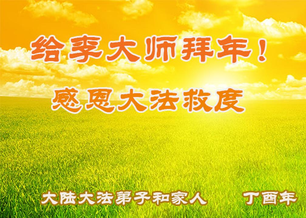 the chinese words read we are grateful that falun dafa saved us