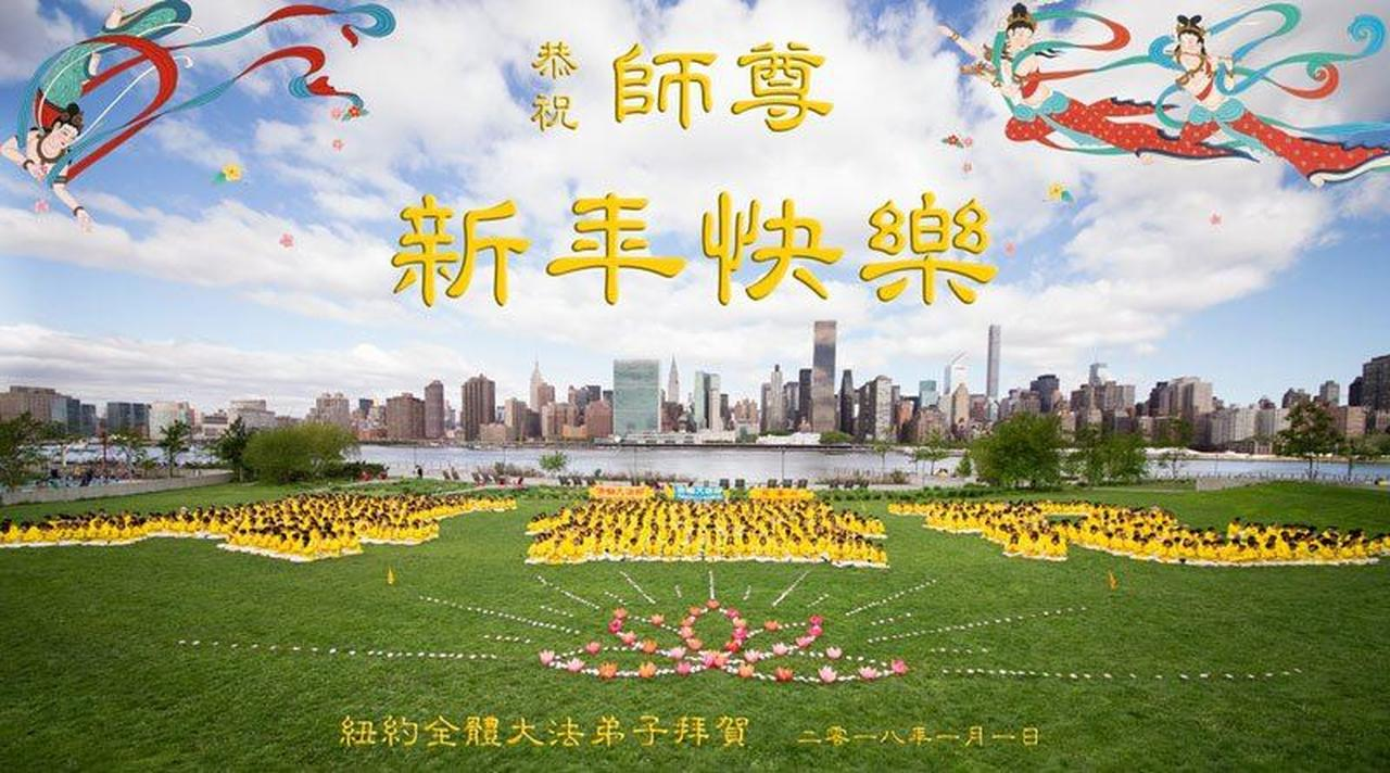 New year greetings received from around the globe falun dafa greetings from new york kristyandbryce Images