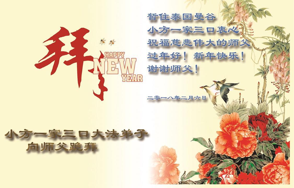 Falun Dafa Practitioners From Thailand Respectfully Wish Master Li