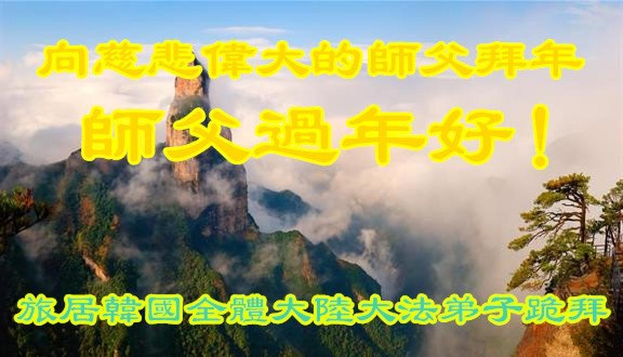 Falun dafa practitioners from south korea and north korea new year greetings to master from practitioners from china who reside in south korea kristyandbryce Images