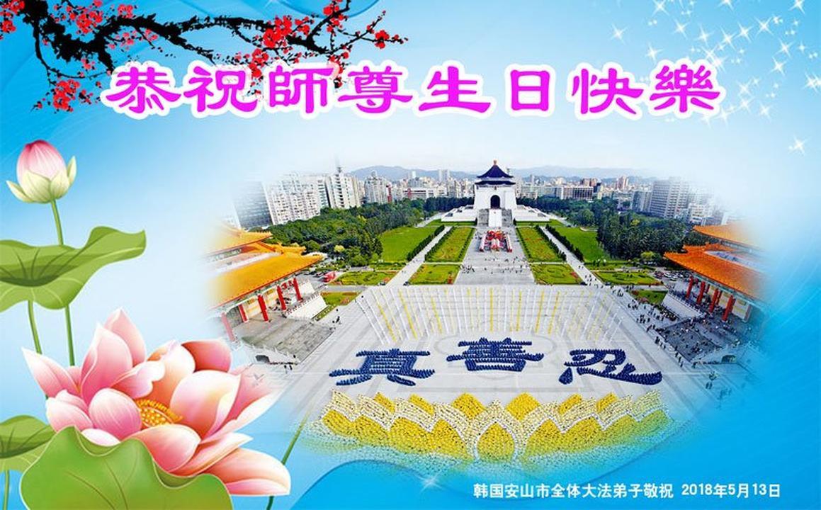 Falun Dafa Practitioners In South Korea Wish Master Li Hongzhi A