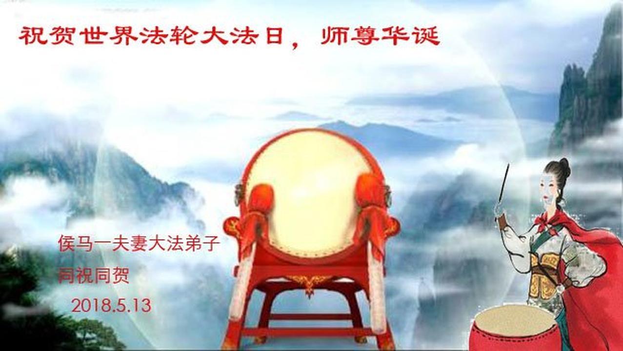 Praktisi Falun Dafa Dari Provinsi Shanxi Merayakan Hari