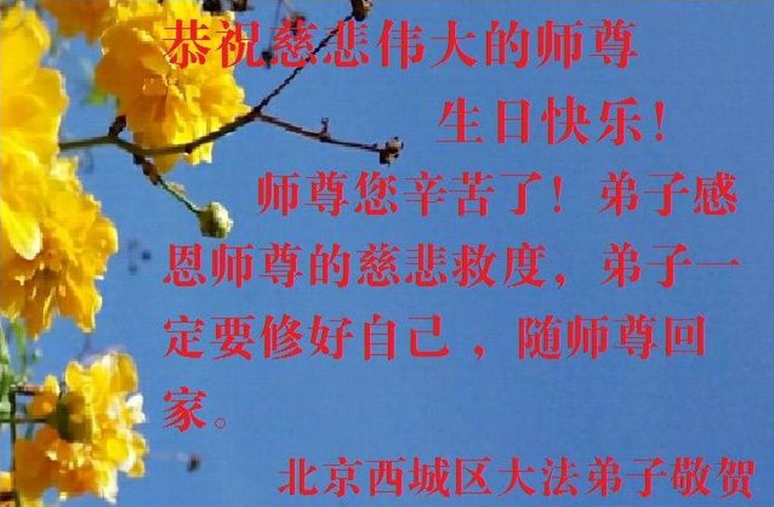Falun Dafa Practitioners From Beijing Celebrate World Falun Dafa Day