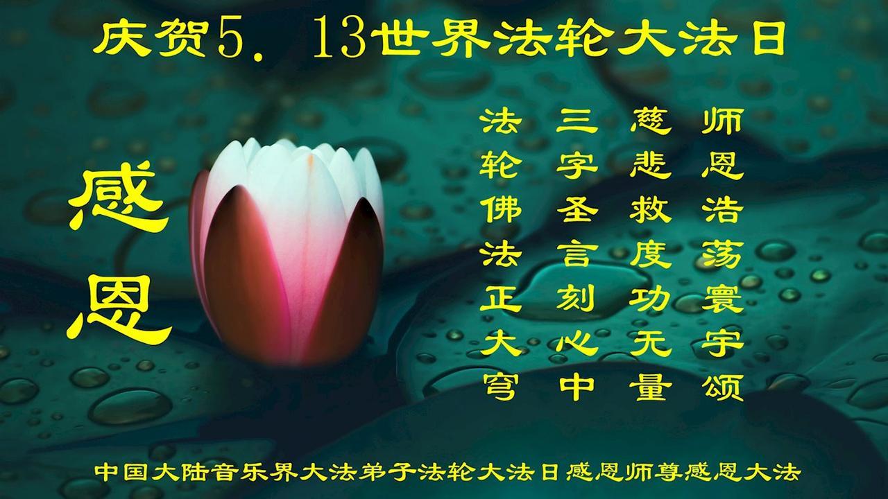 Praktisi Falun Dafa Dari Tiongkok Merayakan Hari Falun Dafa