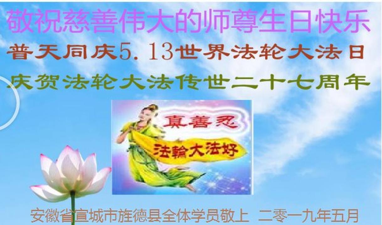 Praktisi Falun Dafa Dari Anhui Merayakan Hari Falun Dafa