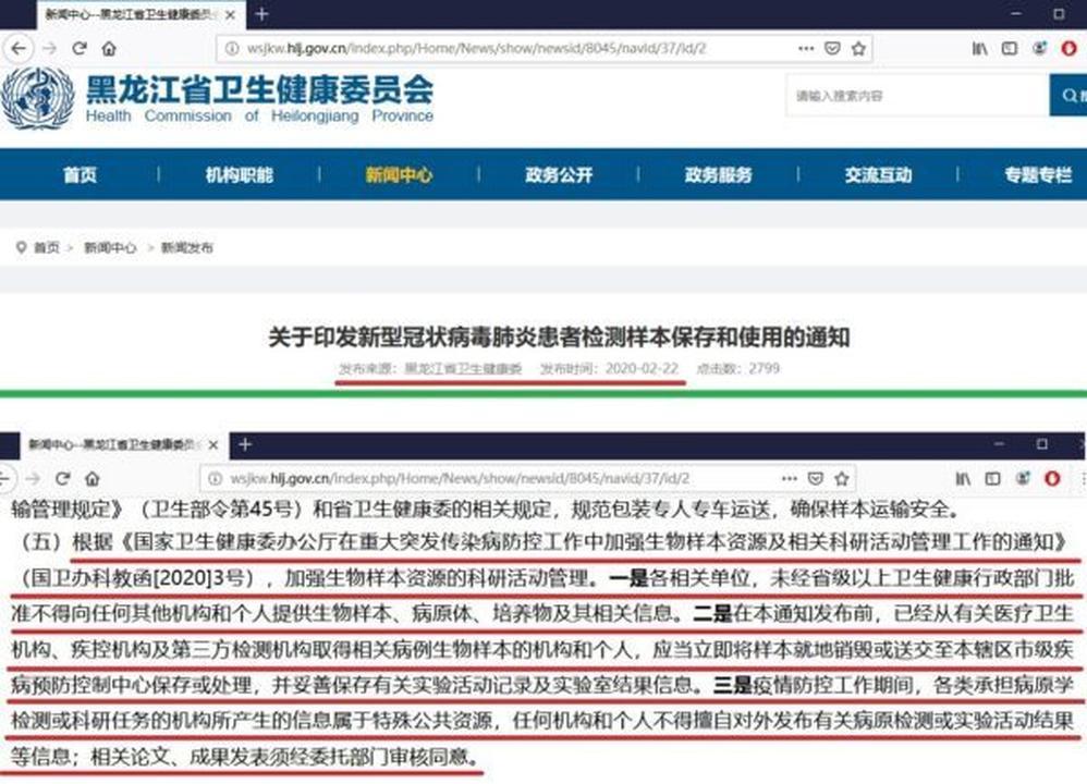 http://en.minghui.org/u/article_images/2020-4-25-sanhaowenjian.jpg