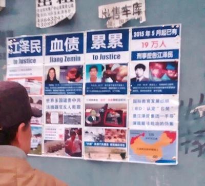 "Judul poster: ""Jiang Zemin telah melakukan banyak kejahatan"""