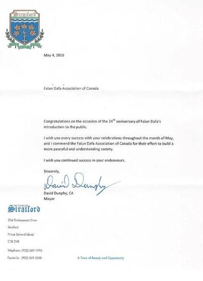 Yang Terhormat David Dunphy Wali Kota Stratford, Prince Edward Island, mengirimkan ucapan selamat untuk peringatan ke 24 Falun Dafa diperkenalkan ke publik.