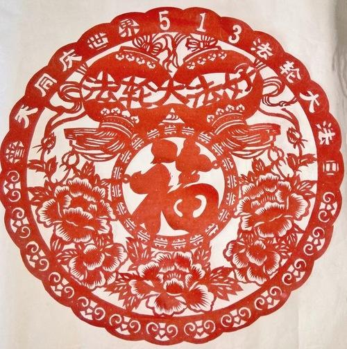 Seni Menggunting Kertas: Merayakan Hari Falun Dafa Sedunia