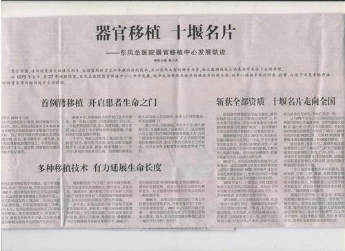 organ transplant newspaper article