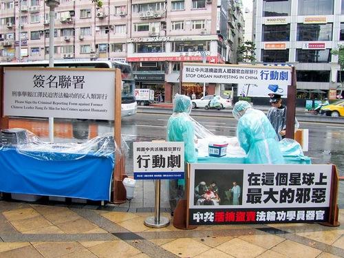 Praktisi Falun Gong mengadakan peragaan PKT mengambil paksa organ tubuh Praktisi Falun Gong yang masih hidup dan mengumpulkan tanda tangan untuk mendukung penghentian kekejaman.