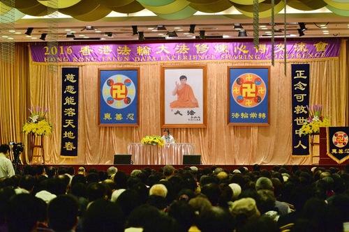 Konferensi Berbagi Pengalaman Kultivasi Falun Dafa 2016 diadakan di BP International Hotel di Kowloon, Hong Kong pada 17 Januari 2016.
