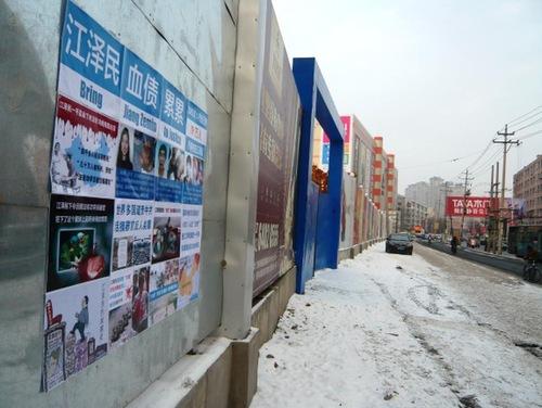 Sebuah poster di Provinsi Liaoning.