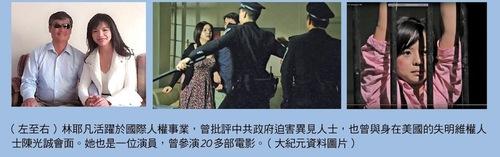 Anastasia Lin aktif berpartisipasi dalam kegiatan hak asasi manusia dan bertemu dengan oposisi Tiongkok, Chen Guangcheng. Sebagai artis, ia berperan dalam lebih dari 20 film, beberapa merefleksikan penindasan terhadap Falun Gong di Tiongkok (tengah dan kanan).