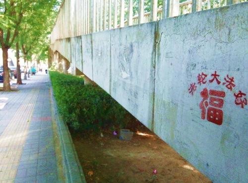 Beijing: Berbagai Macam Tanda Untuk Memberitahu Publik Tentang Gerakan Mengadili Jiang Zemin
