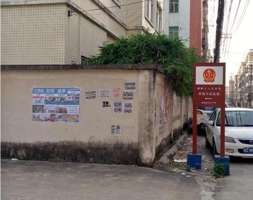 Sebuah poster di Kota Shantou, Provinsi Guangdong.