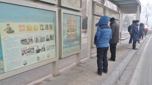 Sebuah poster di Beijing meningkatkan kesadaran terhadap pengaduan pidana yang diajukan terhadap Jiang Zemin.