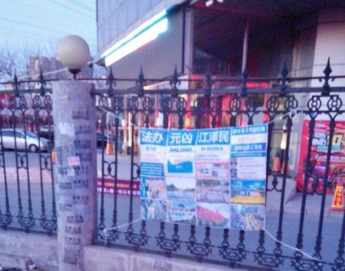 Sebuah poster di Beijing.