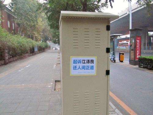 Sebuah poster di Kota Jinan, Provinsi Shandong, menyerukan agar Jiang Zemin dituntut.