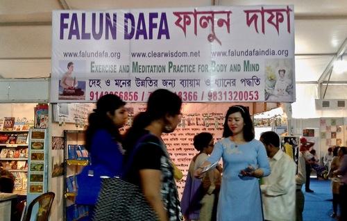 Индия, Фалуньгун,
