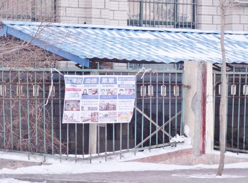Sebuah poster di Kota Jiamusi, Provinsi Heilongjiang.