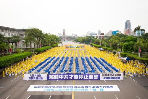 Praktisi Falun Gong berkumpul di depan Istana Kepresidenan Taipei pada tanggal 19 April 2015 untuk mendukung 200 juta orang Tionghoa yang telah mengundurkan diri keanggotaan mereka di Partai Komunis.