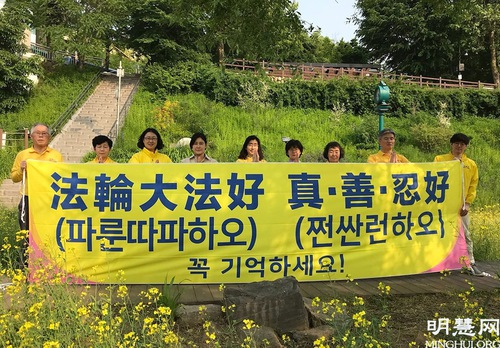https://en.minghui.org/u/article_images/2021-5-16-mh-fldfd-korea-celebrate-04.jpg