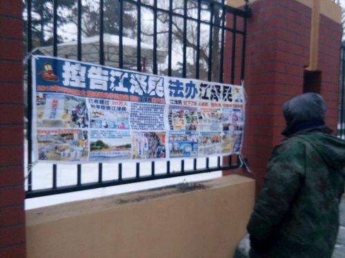 плакат, Фалуньгун,