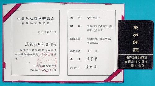 https://en.minghui.org/u/article_images/2021-7-26-shifu-chuanfa_01.jpg