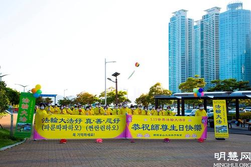 https://en.minghui.org/u/article_images/2021-5-16-mh-fldfd-korea-celebrate-16.jpg