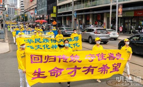 https://en.minghui.org/u/article_images/2021-8-23-toronto-falun-gong-parade_06_o2JMlqR.jpg