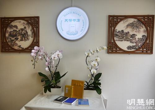 https://en.minghui.org/u/article_images/2021-6-22-mh-tianti-paris-01.jpg