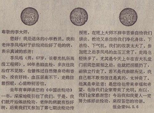 https://en.minghui.org/u/article_images/2021-8-2-205418-0.jpg