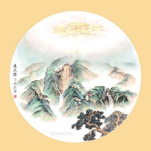 https://en.minghui.org/u/article_images/2021-3-28-mh-painting-tongtianlu.jpg